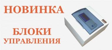 """Новинка от компании """"Политех""""!"""
