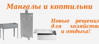 Новость К+М 02.08